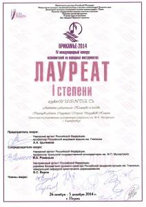 прикамье 2014 арт квинтет